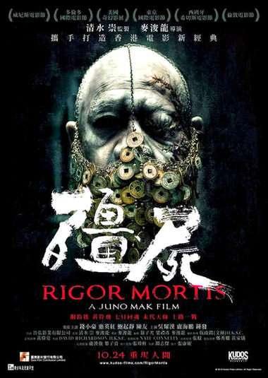 rigor mortis 2013
