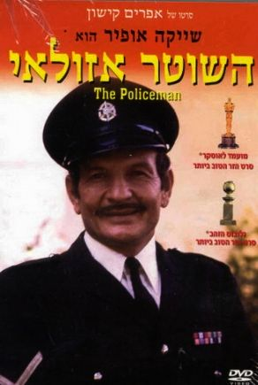 hashoterazulai1971 Ephraim Kishon   Ha Shoter Azulai AKA The Policeman (1970)