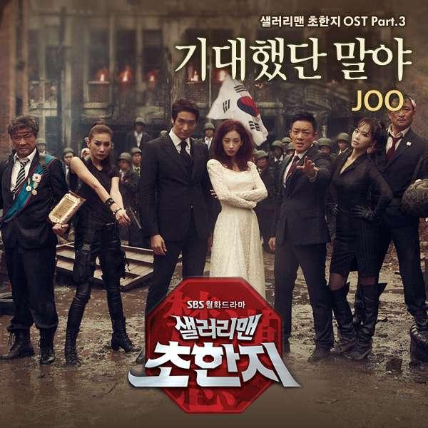 [Single] Joo - History Of The Salary Man OST Part 3